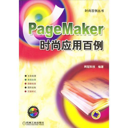 Page Maker时尚应用百例