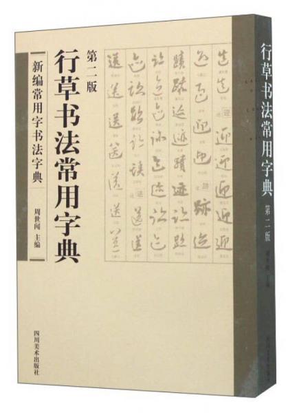 行草书法常用字典(第二版)