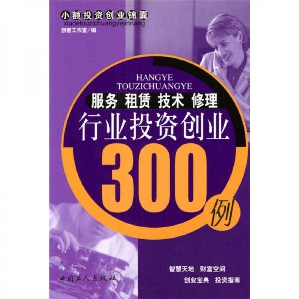 服务·租赁·技术·修理行业投资创业300例