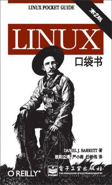 Linux口袋书