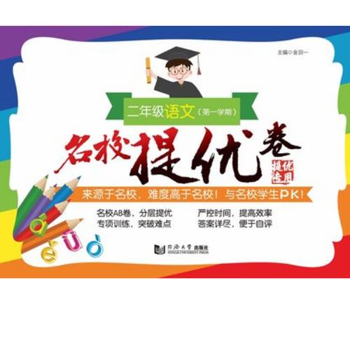 名校提优卷﹒二年级语文(第一学期)(上海版)