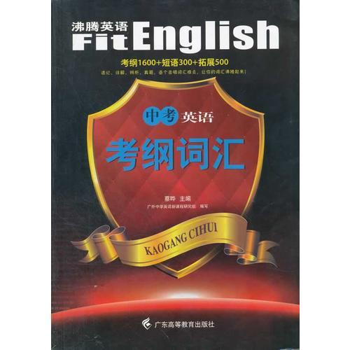 中考英语考纲词汇/沸腾英语