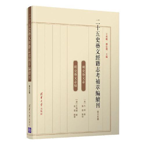 二十五史艺文经籍志考补萃编续刊(第十五卷)