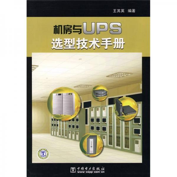机房与UPS选型技术手册