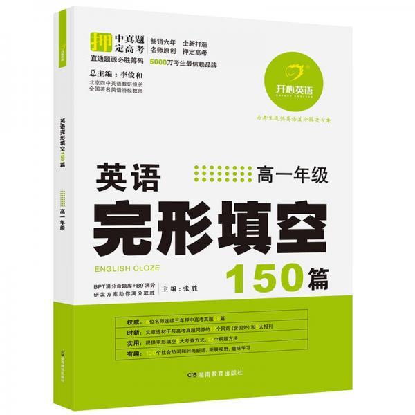 开心英语·英语完形填空150篇·高一年级