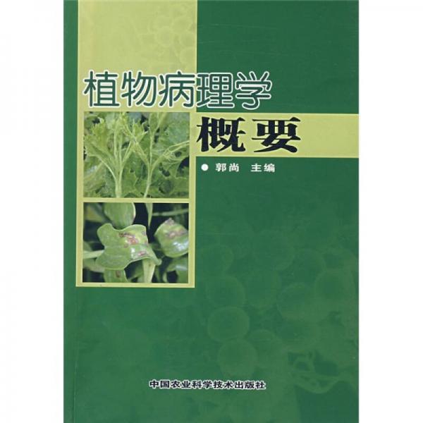 植物病理学概要