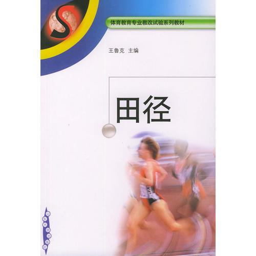 田径——体育教育专业教改试验系列教材