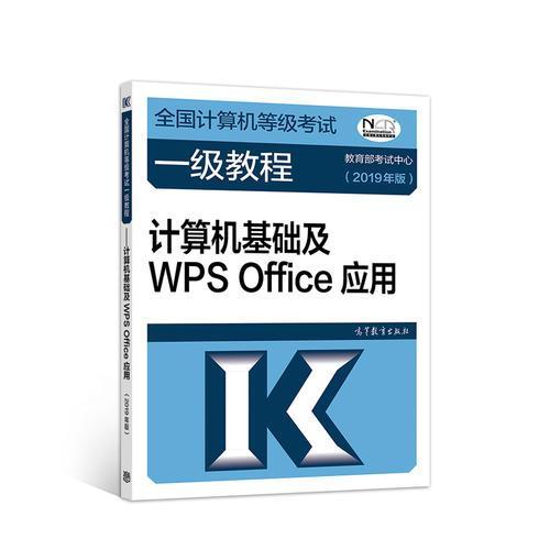 全国计算机等级考试一级教程--计算机基础及WPS Office应用(2019年版