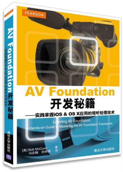 AV Foundation 开发秘籍