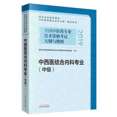 全国中医药专业技术资格考试大纲与细则.中西医结合内科专业(中级)