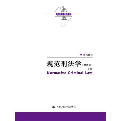 规范刑法学(第四版)(陈兴良刑法学)