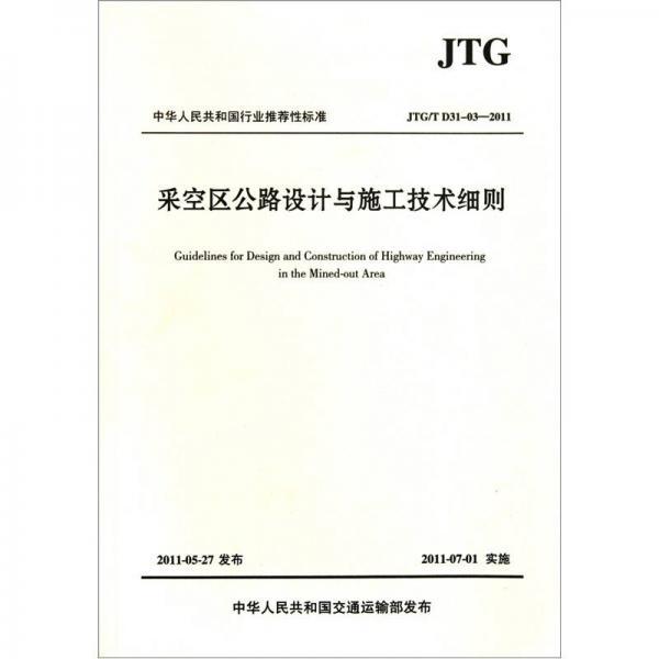 中华人民共和国行业推荐标准(JTG/T D31-03-2011):采空区公路设计与施工技术细则