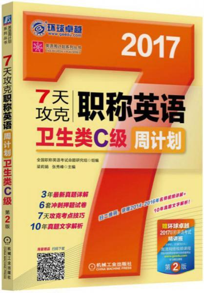2017年7天攻克职称英语周计划 卫生类C级(第2版)