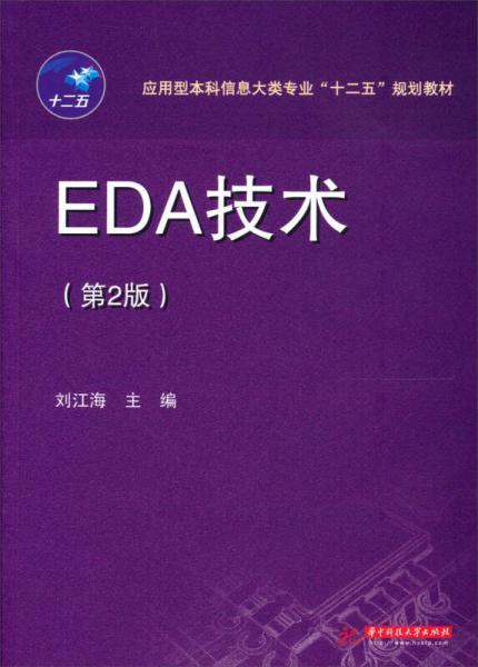 """应用型本科信息大类专业""""十二五""""规划教材:EDA技术(第2版)"""