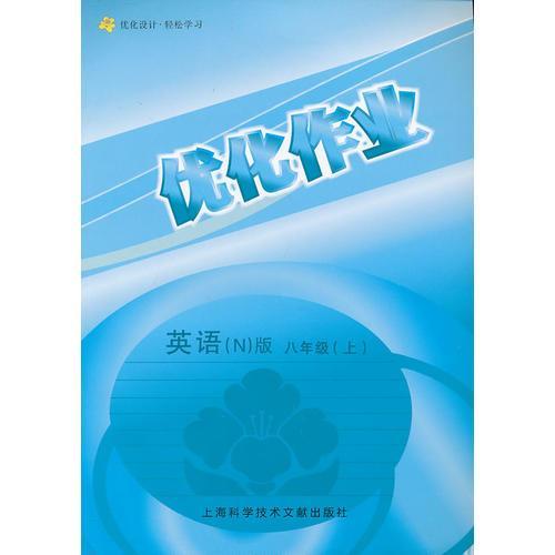 新版优化作业 英语 八年级 上册 N版(上海专用)