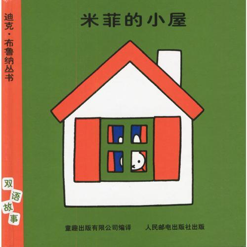 迪克.布鲁纳丛书:米菲的小屋