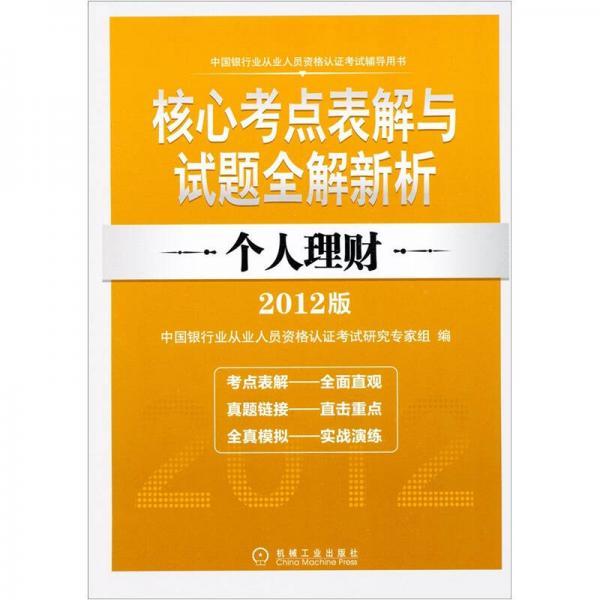 2012版中国银行业从业人员资格认证考试辅导用书·核心考点表解与试题全解新析:个人理财