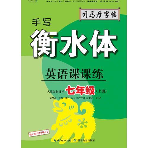 司马彦字帖    英语课课练·七年级(上册)·手写衡水体 (适用于19秋)