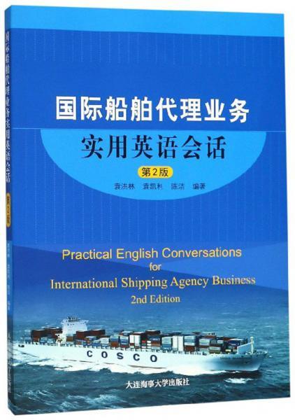 国际船舶代理业务实用英语会话(第2版)