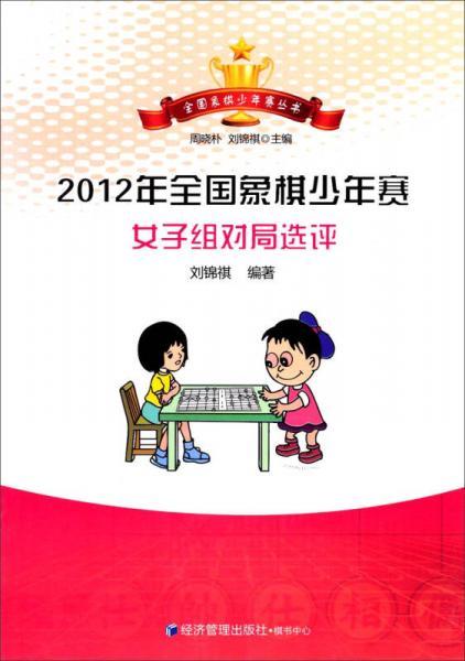 全国象棋少年赛丛书:2012年全国象棋少年赛女子组对局选评