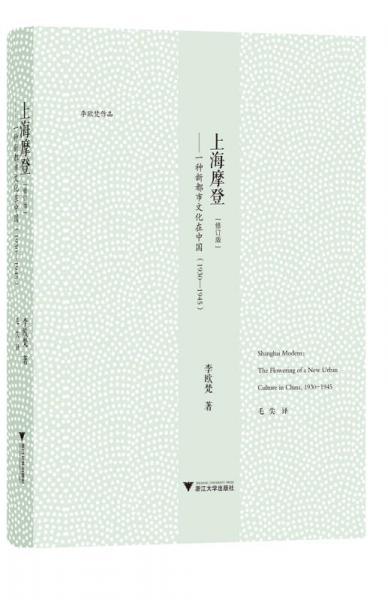 上海摩登 一种新都市文化在中国(1930-1945)