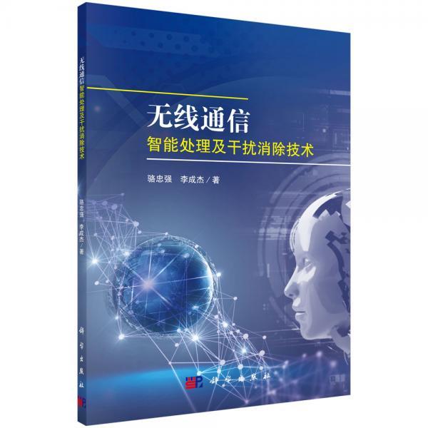 无线通信智能处理及干扰消除技术