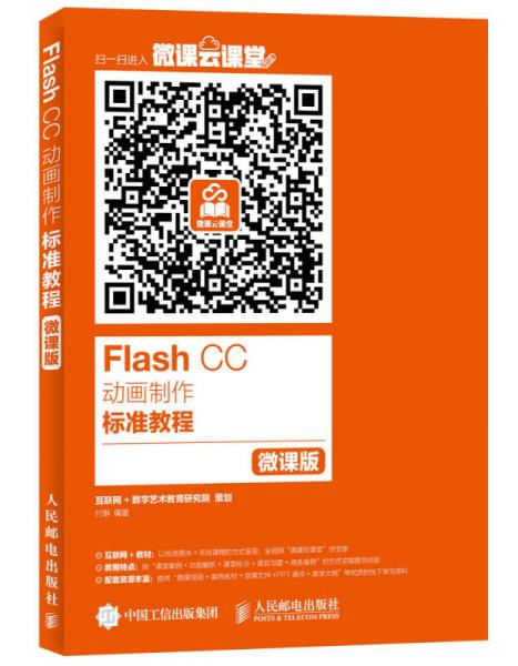 Flash CC动画制作标准教程(微课版)