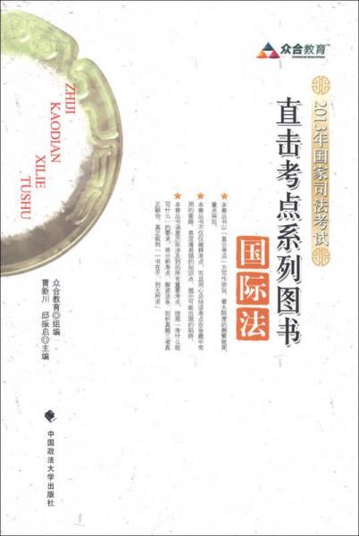 众合教育·2013年国家司法考试直击考点系列图书:国际法