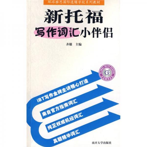 环球雅思国际连锁学校系列教材:新托福写作词汇小伴侣