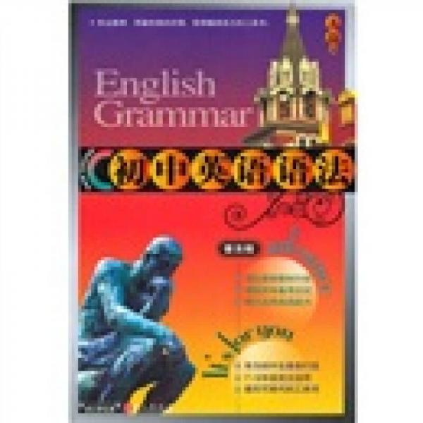 无敌初中英语语法(普及版)