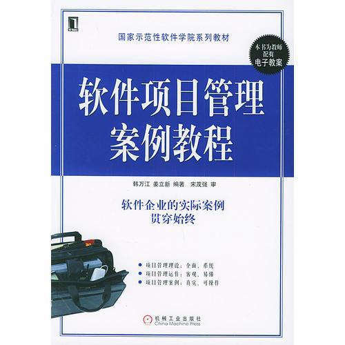 软件项目管理案例教程