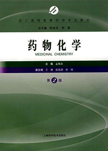 药物化学(第2版)