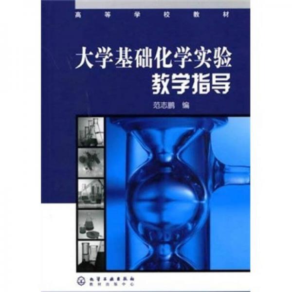 高等学校教材:大学基础化学实验教学指导