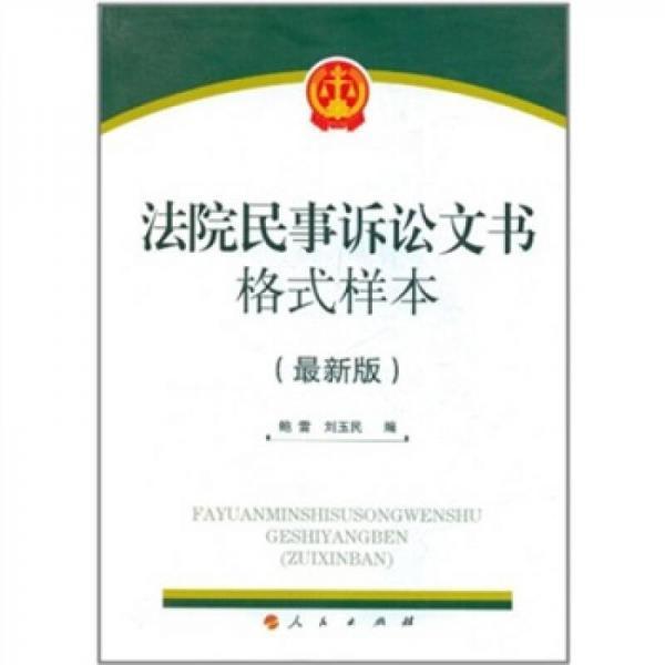 法院民事诉讼文书格式样本(最新版)