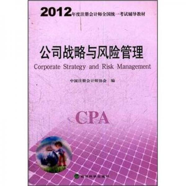 2012年度注册会计师全国统一考试辅导教材:公司战略与风险管理