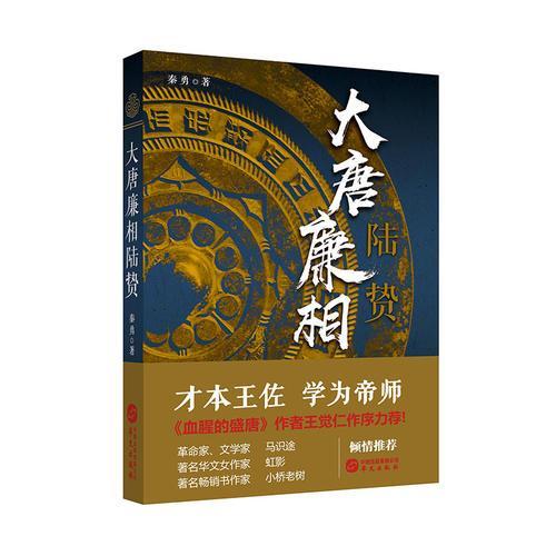 大唐廉相陆贽(《血腥的盛唐》作者王觉仁作序力荐!)