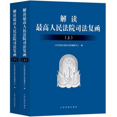 解读最高人民法院司法复函(上、下)