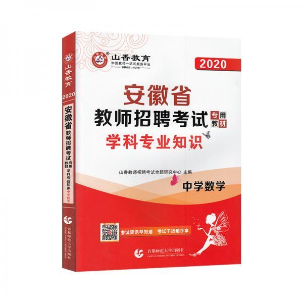 山香2020安徽省教师招聘考试专用教材学科专业知识中学数学