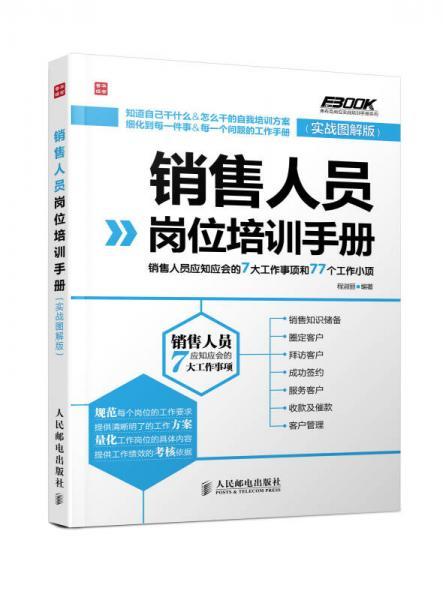 销售人员岗位培训手册:销售人员应知应会的7大工作事项和77个工作小项(实战图解版)