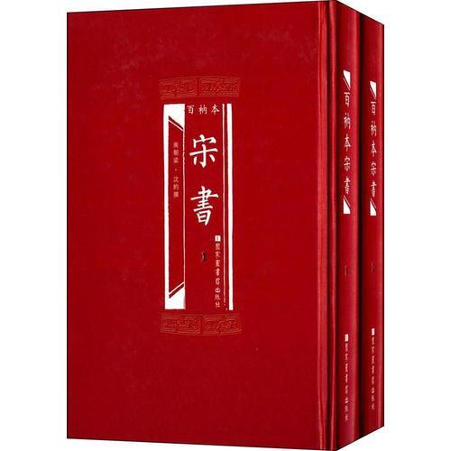 百衲本宋书(全2册)