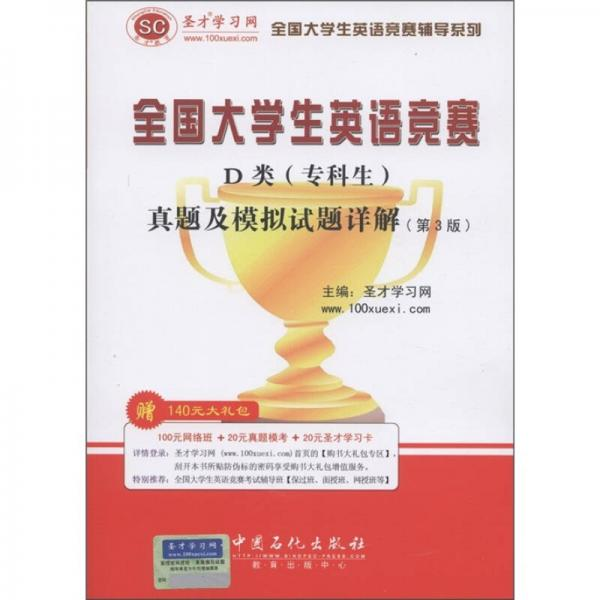 圣才教育·全国大学生英语竞赛D类(专科生)真题及模拟试题详解(第3版)
