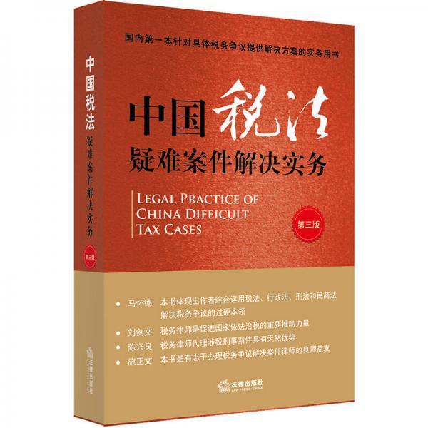 中国税法疑难案件解决实务(第三版)