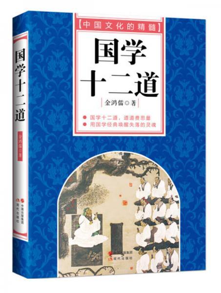 中国文化的精髓:国学十二道
