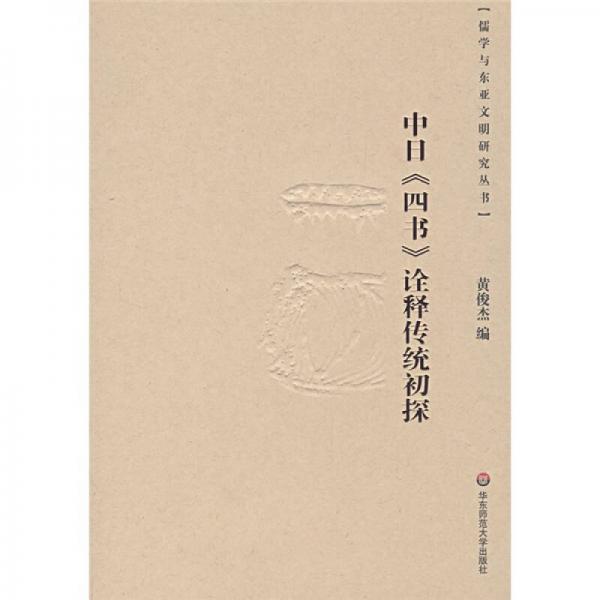 中日《四书》诠译传统初探
