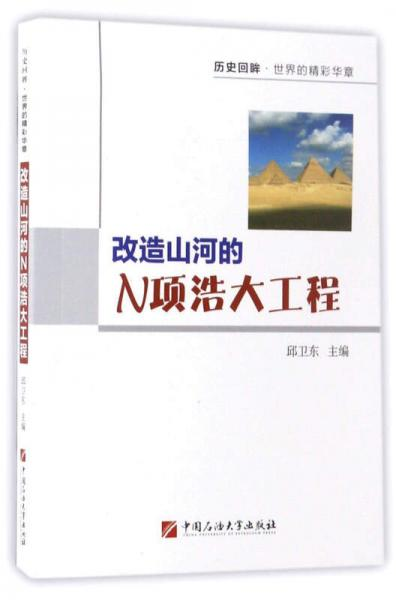 改造山河的N项浩大工程/历史回眸·世界的精彩华章