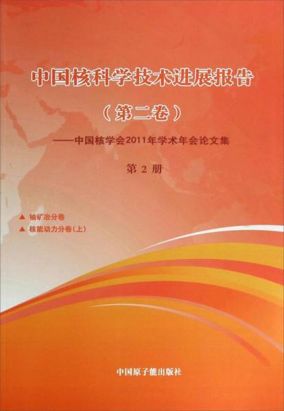 中国核科学技术进展报告·第二卷:中国核学会2011年学术年会论文集(第2册)