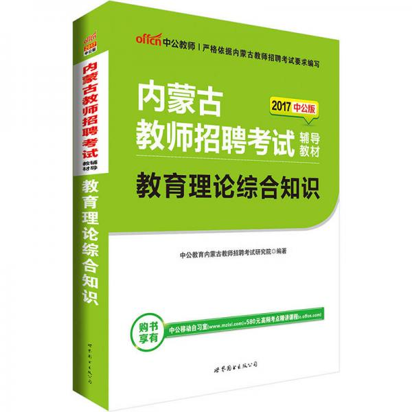 中公版·2017内蒙古教师招聘考试辅导教材:教育理论综合知识