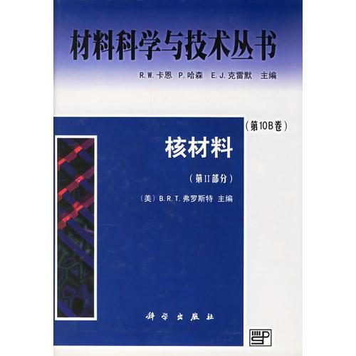 材料科学与技术丛书(第10B卷):核材料(第Ⅱ部分)