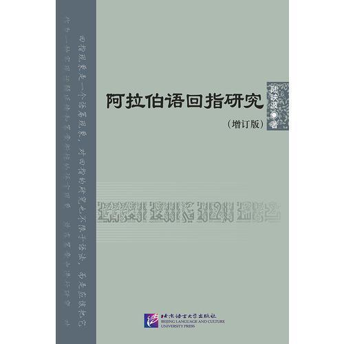 阿拉伯语回指研究(增订版)