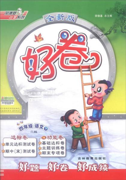 荣德基小学系列 好卷:语文(四年级下 R版 全新版)